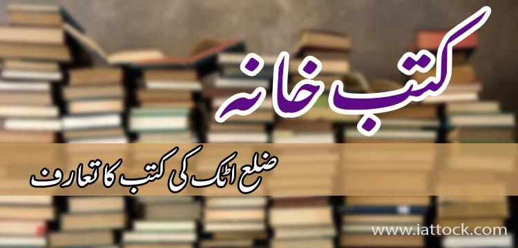 گداز – حسین امجد کا مجوعہ کلام