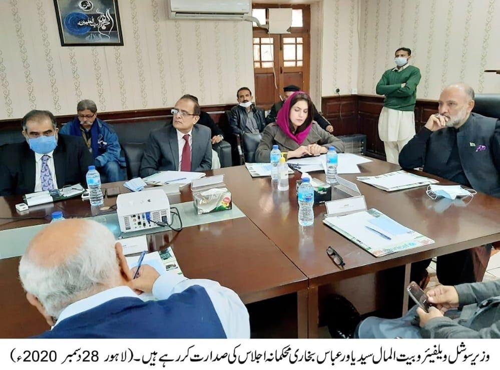 سیّد یاور عباس بخاری کی زیر صدارت اجلاس