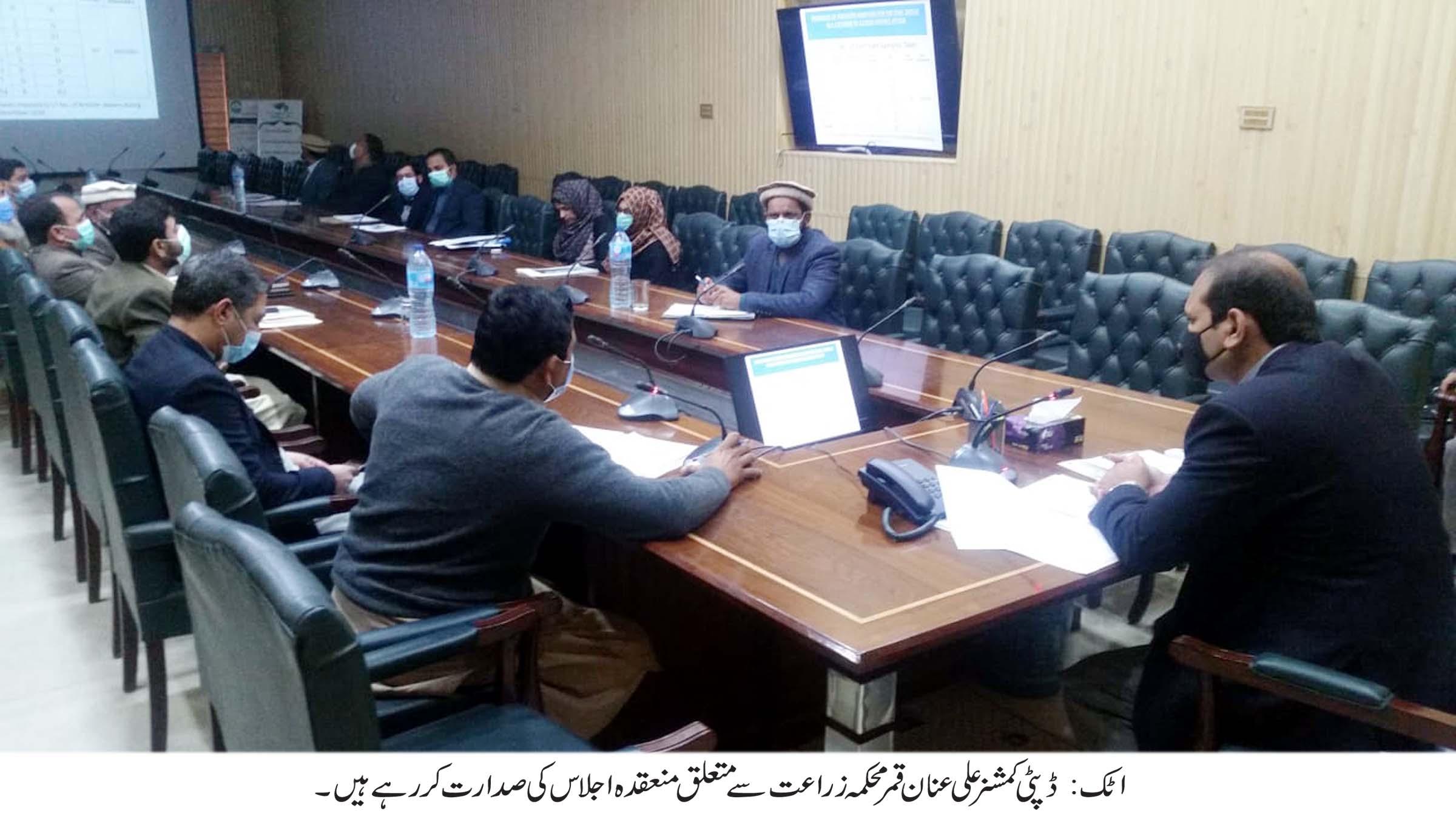 زراعت کی ضلعی مشاورتی کمیٹی اٹک کا ایک اجلاس