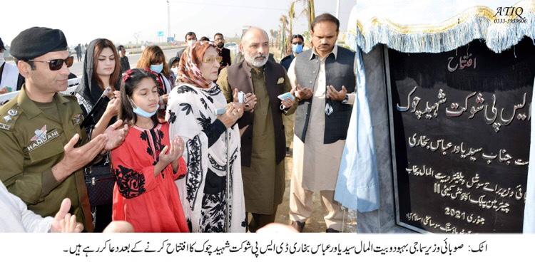 شہید شوکت شاہ چوک کا افتتاح