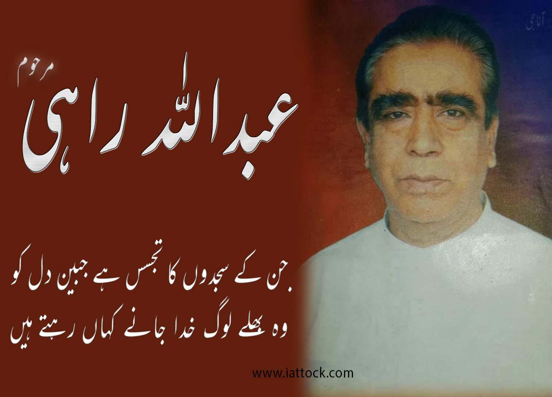 عبداللہ راہی ایک بڑا شاعر بڑا انسان