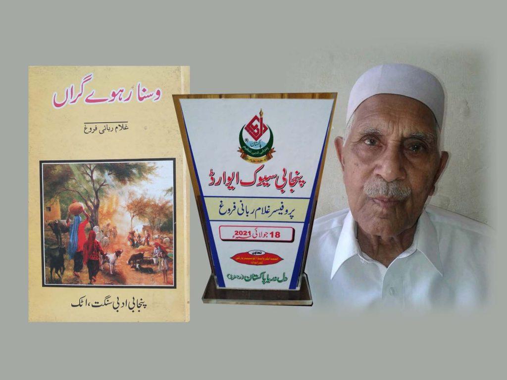 Professor Ghulam Rabbani Frogh award