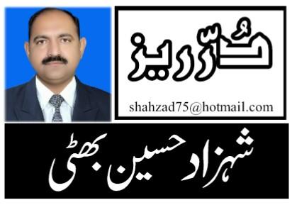 logo shahzad hussain bhatti