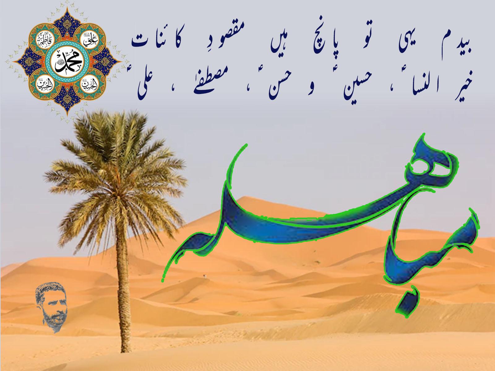 تاریخِ اسلام میں روزِ مباہلہ کی اہمیت
